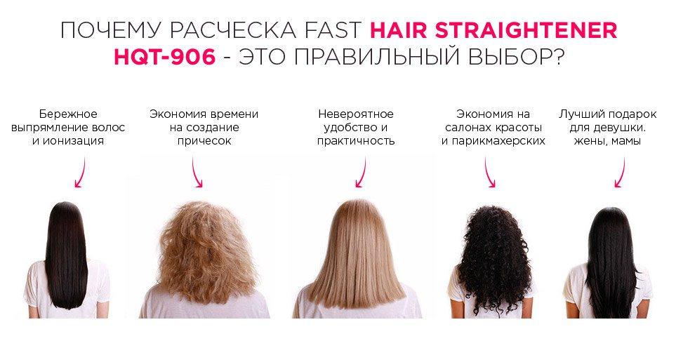 Оптимальная температура для выпрямления волос утюжком