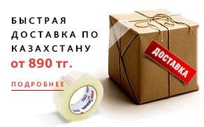 Наша доставка по Казахстану дешевле всех!